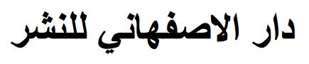 Asfahani Verlag